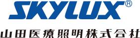 SKYLUX 山田医療照明株式会社